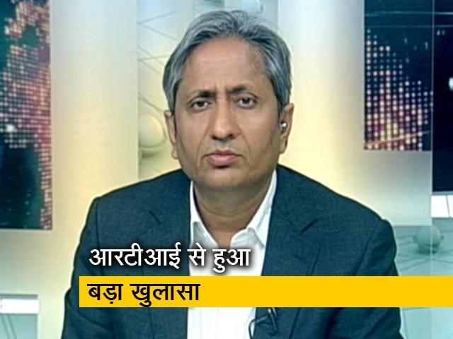 Videos : रवीश की रिपोर्ट: RBI की मंजूरी के बगैर नोटबंदी?