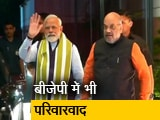Video : मध्य प्रदेश:  BJP में भी परिवारवाद, नेताओं के बेटे-बेटी टिकट के लिए लगे लाइन में