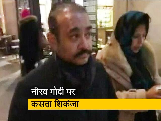 Video : नीरव मोदी पर कल लंदन कोर्ट में होगी सुनवाई