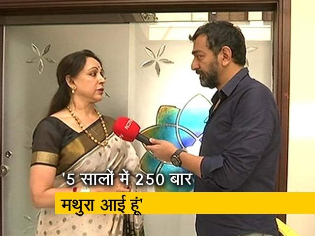 Videos : नामांकन करने के बाद बोलीं हेमा मालिनी- 5 सालों में 250 बार मथुरा आई हूं