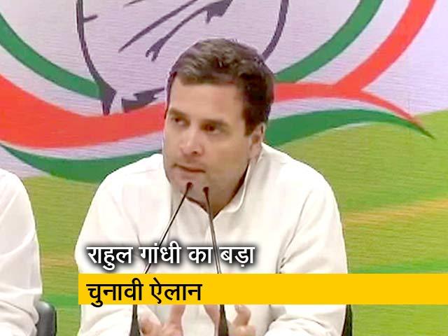 Videos : कांग्रेस सत्ता में आई तो गरीब परिवारों को सालाना 72 हजार रुपये : राहुल