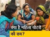 Video : क्या महिलाओं का वोट गेम चेंजर हो सकता है?