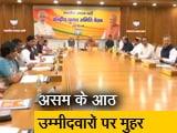 Video : बीजेपी ने असम में उतारे आठ उम्मीदवार