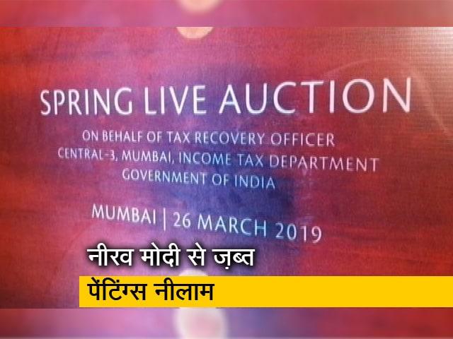 Video : नीरव मोदी से जब्त पेंटिंग्स नीलाम, मिले 54.84 करोड़