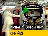 Video : पीएम मोदी ने किया अहमदाबाद मेट्रो का उद्घाटन