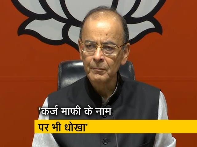 Videos : गरीबी हटाओ के नाम पर ये कांग्रेस का छल कपट है : अरुण जेटली