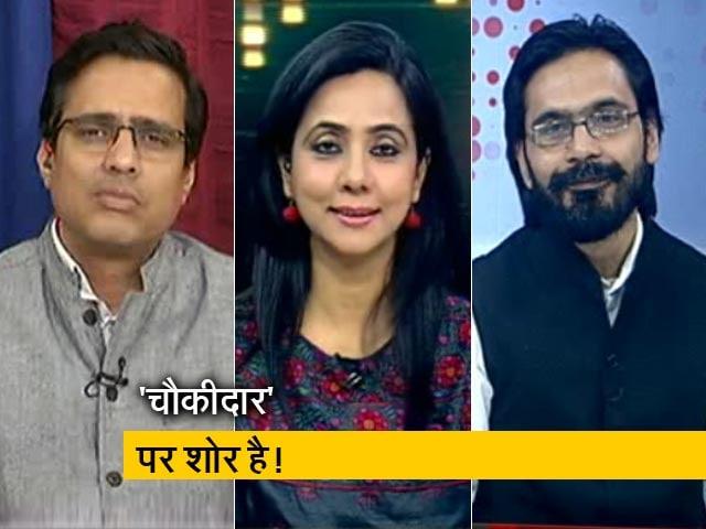 Videos : रणनीति: 'चौकीदार' को लेकर बीजेपी-कांग्रेस में घमासान