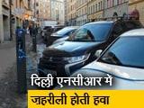 Video : स्टॉकहोम दे रहा है दिल्ली के लोगों को सबक