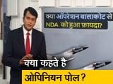Video : सिंपल समाचार: क्या 'ऑपरेशन बालाकोट' से NDA पर भरोसा बढ़ा?
