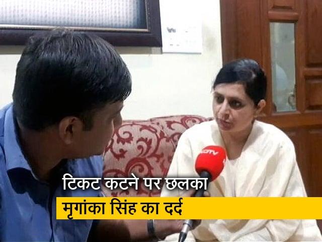 Videos : BJP से टिकट कटने पर छलका मृगांका सिंह का दर्द