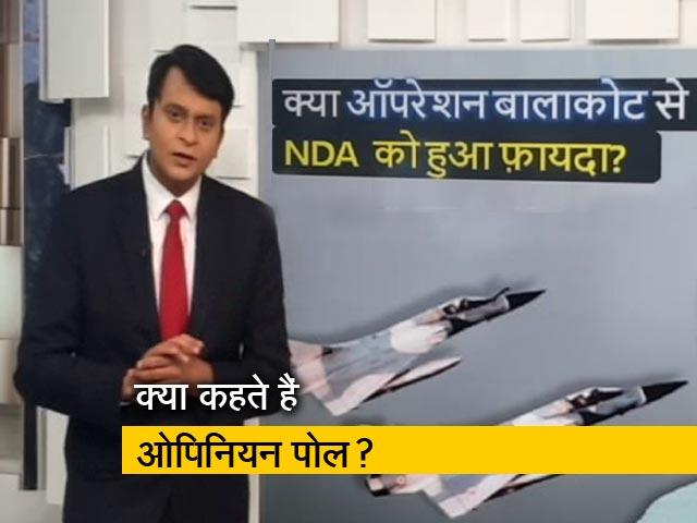 Videos : सिंपल समाचार: क्या 'ऑपरेशन बालाकोट' से NDA पर भरोसा बढ़ा?