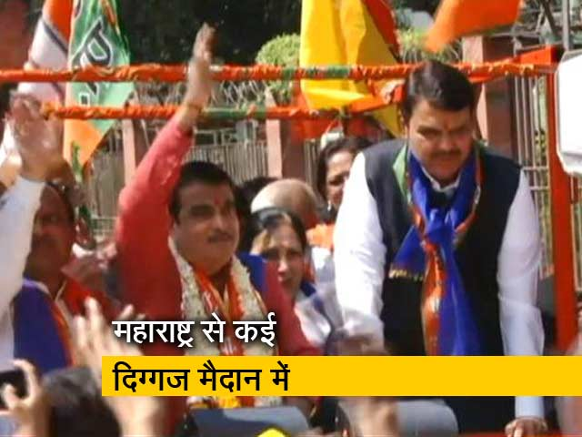Videos : लोकसभा चुनाव के पहले चरण में महाराष्ट्र से कई दिग्गज मैदान में