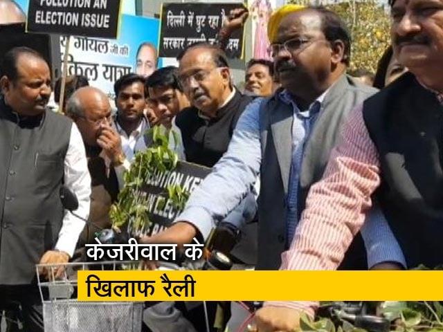 Video : प्रदूषण पर AAP सरकार 'नाकाम', BJP ने निकाली साइकिल रैली