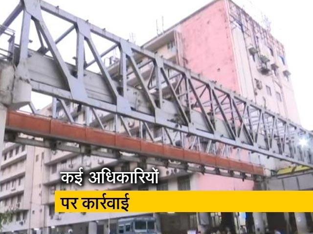 Videos : CST ब्रिज हादसे में कई अधिकारियों पर कार्रवाई ...