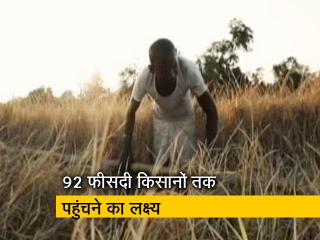 Videos : Sponsored Feature: 'कालिया योजना' से 32 लाख से ज्यादा किसानों को फायदा