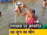 Video : Dettol-NDTV Banega Swachh India : कुंभ से निकला स्वच्छता का संदेश