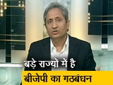 Video : रवीश की रिपोर्ट : महागठबंधन से कौन डरता है?