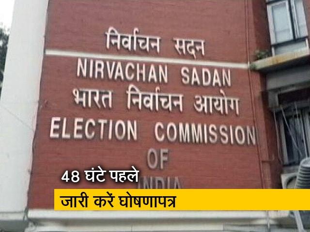 Video : आयोग ने राजनीतिक दलों को दिया आदेश- 48 घंटे पहले जारी करें घोषणापत्र