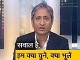 Video : रवीश की रिपोर्ट : भारत-पाक रिश्तों में मोहब्बत भी नफ़रत भी