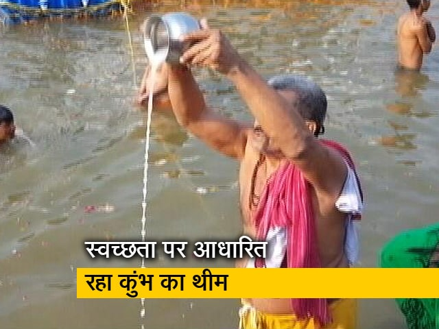 Videos : Dettol-NDTV Banega Swachh India : कुंभ से निकला स्वच्छता का संदेश