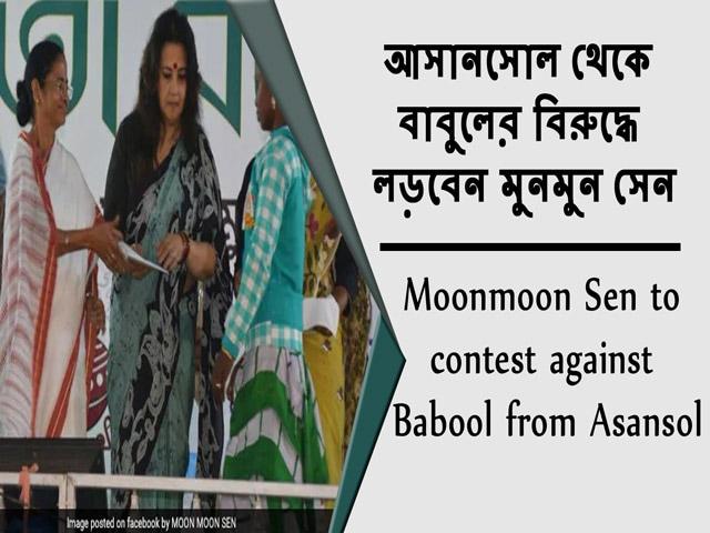 Video : আসানসোল থেকে বাবুলের বিরুদ্ধে লড়বেন মুনমুন সেন