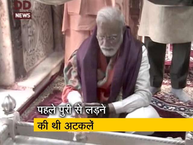 Videos : Top News @8AM: पीएम मोदी वाराणसी से ही लड़ेंगे चुनाव