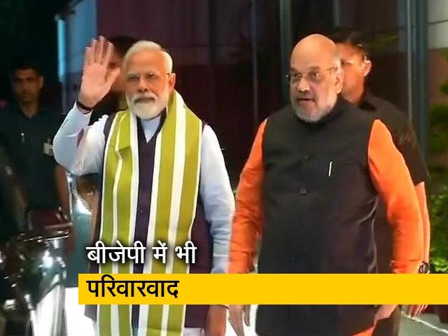 Videos : मध्य प्रदेश:  BJP में भी परिवारवाद, नेताओं के बेटे-बेटी टिकट के लिए लगे लाइन में
