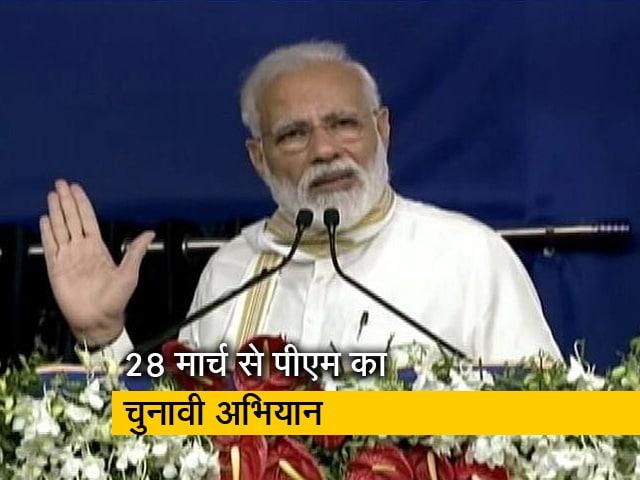 Video : 28 मार्च को मेरठ से पीएम का चुनावी अभियान का आगाज
