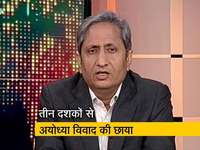 Video : रवीश की रिपोर्ट : राम मंदिर विवाद में अब मध्यस्थता पर मुहर