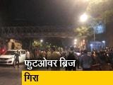 Video : मुंबई में बड़ा हादसा, फुटओवर ब्रिज गिरा