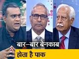 Videos : चुनाव इंडिया का : 1 झूठ छुपाने के लिए पाक ने बोले 10 झूठ