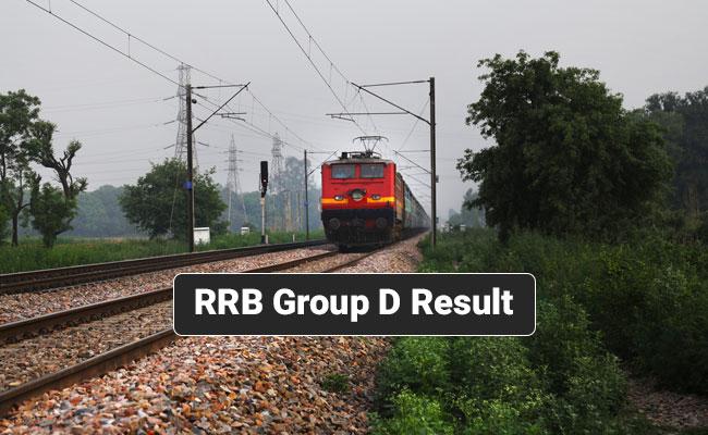 RRB Group D Result: প্রকাশিত হল রেজাল্ট, কিভাবে চেক করবেন মোবাইলে