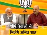 Videos : भाजपा में चुनावी रणनीति पर मंथन