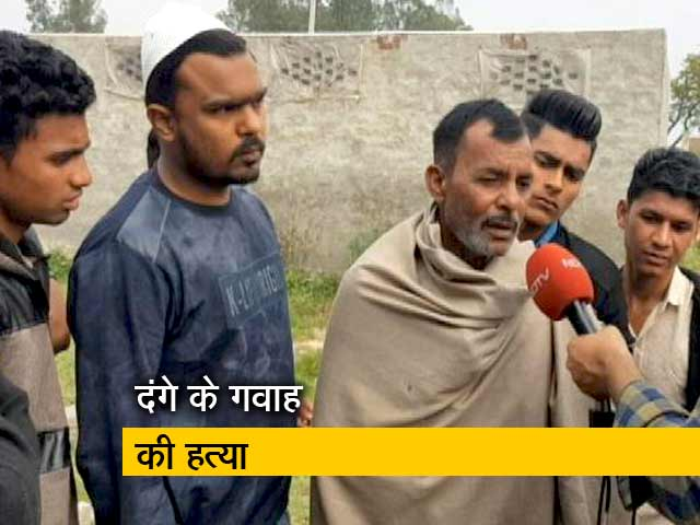 Video : मुजफ्फरनगर दंगे के गवाह की हत्या, गवाही न देने का डाला जा रहा था दबाव