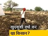 Video : महाराष्ट्र: 2015-2018 के बीच 11,995 किसानों ने किया सुसाइड