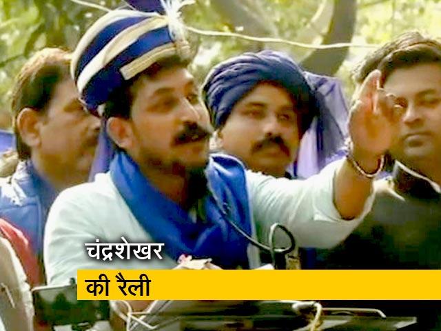 Videos : चंद्रशेखर रावण की बहुजन हुंकार रैली, कहा- दिल्ली की गद्दी छूने नहीं देंगे