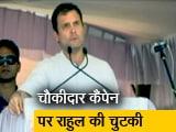 Video : ट्विटर पर PM मोदी ने बदला नाम, नाम के आगे चौकीदार लगा रहे बीजेपी नेता