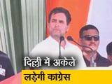 Video : AAP-कांग्रेस में गठबंधन नहीं