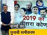 Video: इंडिया 7 बजे: राज्यों के हिसाब से समझें सियासी समीकरण