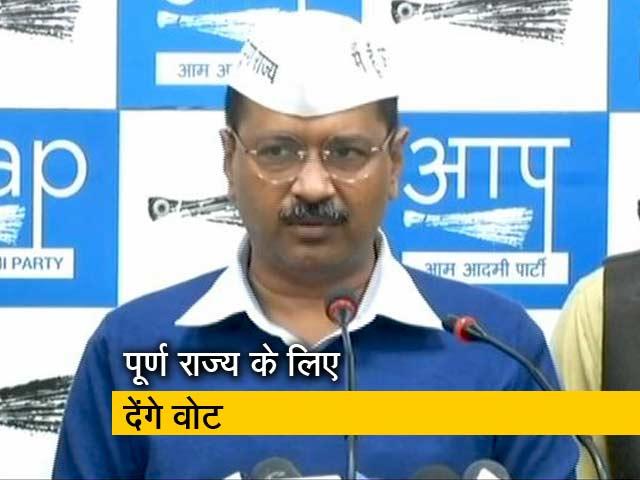 Videos : अरविंद केजरीवाल बोले- दिल्ली के लोग इस बार पीएम बनाने नहीं, पूर्ण राज्य के लिए वोट देंगे