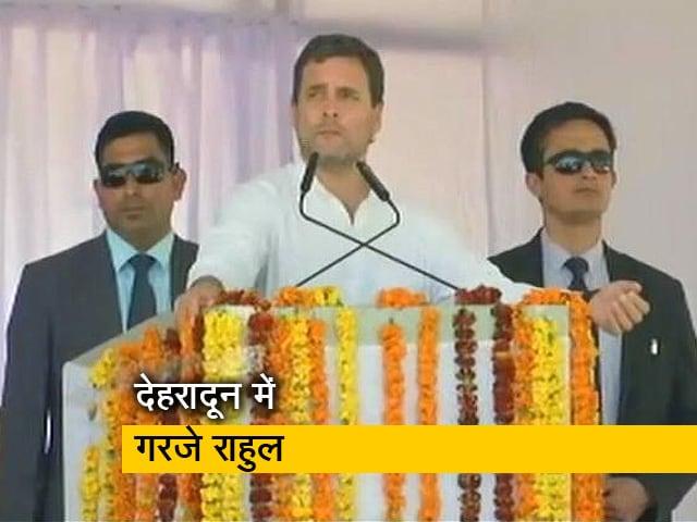 Video : देहरादून : राहुल गांधी बोले- अनिल अंबानी कागज का भी जहाज नहीं बना पाएंगे
