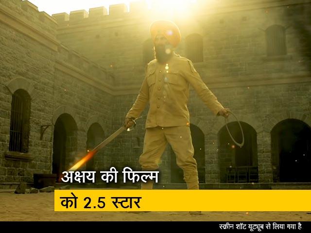 Videos : Movie Review: ब्रिटिश आर्मी के 36 सिख रेजिमेंट की कहानी है 'केसरी'