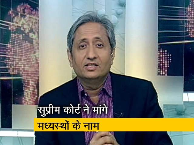 Videos : रवीश की रिपोर्ट: राम मंदिर विवाद सुप्रीम कोर्ट में