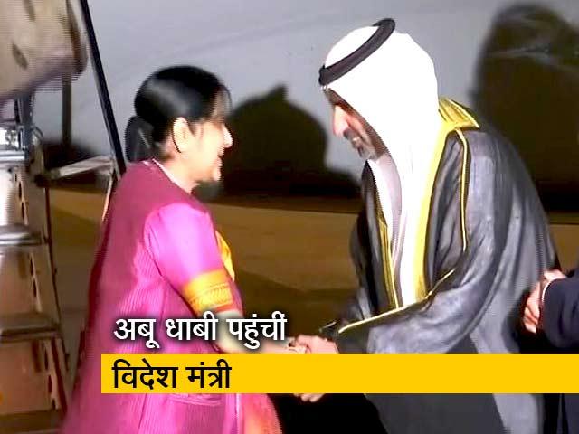 Videos : भारत-पाक तनाव के बीच OIC की बैठक में हिस्सा लेने सुषमा स्वराज अबू धाबी पहुंचीं