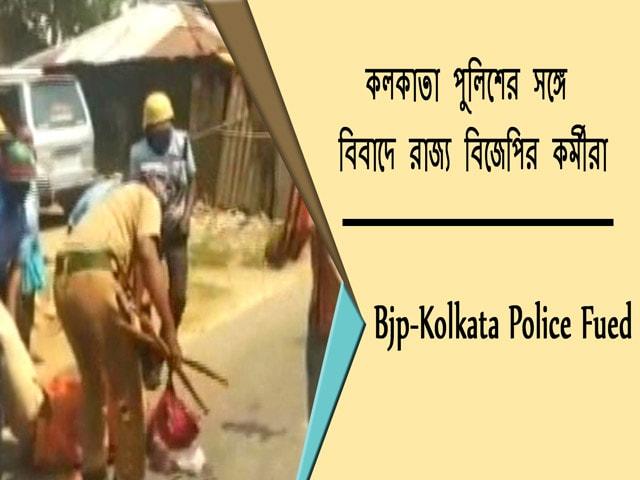Video : কলকাতা পুলিশের সঙ্গে বিবাদে রাজ্য বিজেপির কর্মীরা