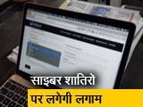 Video : महाराष्ट्र में हुई एंटी फिशिंग यूनिट की शुरुआत