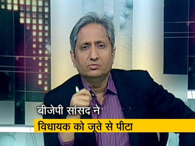 Videos : प्राइम टाइम: क्या बीजेपी जूता मारने वाले अपने सांसद पर करेगी कार्रवाई?