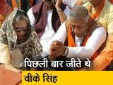 Video : गाजियाबाद से वीके सिंह ने भरा नामांकन