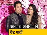 Video : शादी के बाद आकाश अंबानी और श्लोका मेहता की ग्रैंड पार्टी