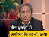 Videos : रवीश की रिपोर्ट : राम मंदिर विवाद में अब मध्यस्थता पर मुहर